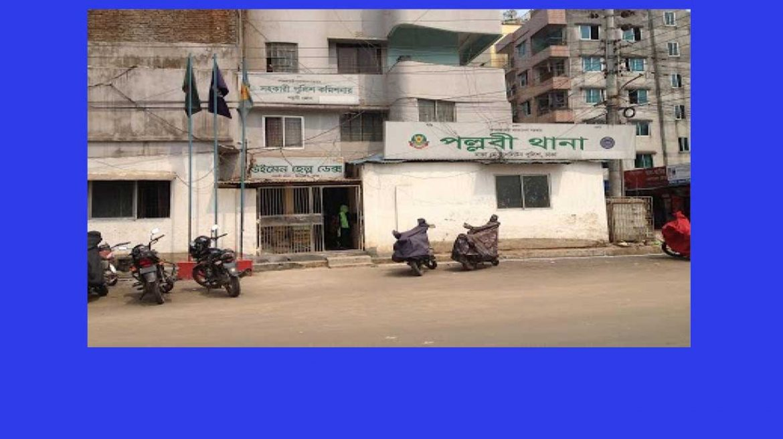 পল্লবী থানায় বিস্ফোরণে পুলিশসহ ৫ জন আহত
