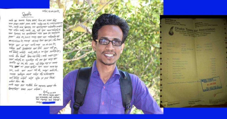 ঢাকা ট্যাকসেস্ বার এসোসিয়েশনে আবারো জালিয়াতকারী ধৃত